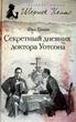 Secret Journal - Russian Cover