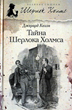 Outstanding Mysteries - Russian Cover