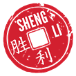 Sheng Li Digital - Chinese Marketing Agency
