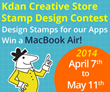 Kdan Mobile Gets Interactive With the 2014 Stamp Design Competition