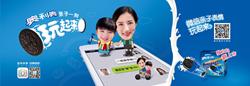 Oreo Campaign Image China