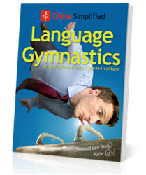 China Simplified - Language Gymnastics Book Cover