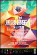 Zebra Music Festival (Shanghai) 2014 Is Coming In July
