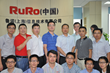 RURO Opens Office in Shanghai, China