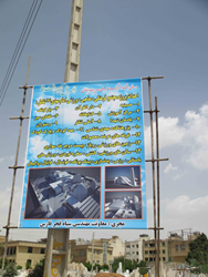 A poster at the entrance to the cemetery provides images of the Revolutionary Guards' planned construction of a sports and cultural complex that will include a library, mosque, restaurant, theatre, child care facility and sports hall.