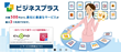 """Splashtop and NTT DoCoMo Partner to Deliver """"Splashtop Business Lite""""..."""