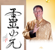 Meet Dr. and Master Zhi Gang Sha, Creator of Soul Healing Miracles,...