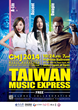 Taiwanese music stars to descend upon New York City in October at CMJ...