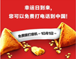 100% Off to call China on National Day, with DianhuaChina.com