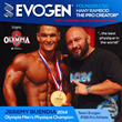 Team Evogen athlete Jeremy Buendia with Hany Rambod, Founder/CEO and FST-7 Coach
