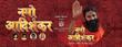 Hindi Film NAMO ADI SHANKARA