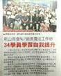 Johor Bahru Local Newspaper Release