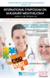 2015 International Symposium on Malignant Mesothelioma Will Take Place...