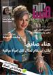arabic.nina-iraq.com