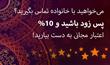 Special bonus for Iranians living abroad: 10% longer international...