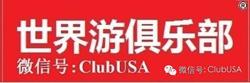 微信世界游俱乐部