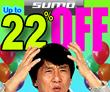 Sumo Lounge Celebrates 11th Anniversary with Wacky Video