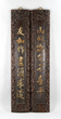 18th/19th C. Chinese Carved Panels