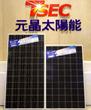 TSEC solar panels made with DuPont™ Solamet® pastes and Tedlar® film-based backsheets