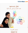10% Bonus from KallemMasr.com to Celebrate Mother's Day by Making Longer Calls to Egypt