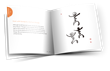 Ilchi Lee book - Caligraphic Meditation for Everyday Happiness inside sample