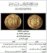 Coin Collector Yazan Eltal Publishes New Article on the Standing Caliph Dinar, the First-Ever Promissory Note