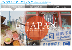 GMO-PG Launches Inbound Marketing Service Supporting Businesses that Serve International Visitors to Japan