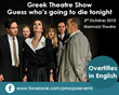 Greek Theatre Play to take place in London on Saturday 3rd October 2015 - UK Premier