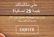 $2 Bonus to call Egypt this Eid al-Fitr with KallemMasr.com