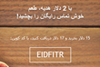 $2 Bonus for International Calls to Iran Offered by TamasbaVatan.com on Eid al-Fitr