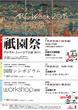 Art Research Center - Gion Festival Digital Museum Exhibition 2015