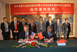 Signing Ceremony of Cellulosic Ethanol Project Collaboration Agreements between DuPont and Jilin Province New Tianlong Industry Co. Ltd. (NTL)
