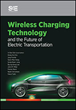 SAE International Book Examines the Major Trends and Strategies for Conductive and Wireless Charging Technologies