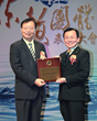 Taiwan Minister of Interior Mr. Chin Wei-zen awarded Dr. Oliver Hseuh, Executive Director of the Church of Scientology Kaohsiung.