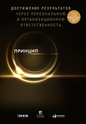 The Oz Principle Russian Bookcover