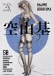 Tokyo Artist Hajime Sorayama Exhibits in Las Vegas