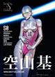 Hajime Sorayama Exhibits at Sin City Gallery, Las Vegas