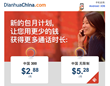 DianhuaChina.com Launches the International Calling Plan with Unlimited Minutes to Landlines and Mobiles in China for Chinese Expats Worldwide for $4.88 a Month