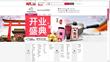 "transcosmos Opens ""transcosmos Overseas Flagship Store"" inside KJT.com, a Chinese Cross-Border E-Commerce Shopping Mall"