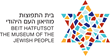 Beit Hatfutsot – The Museum of the Jewish People, Tel Aviv, Israel