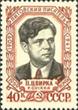 1959 USSR postage stamp honoring Petras Cvirka