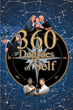 """David Smith's New Book """"360 Degrees of Self"""" is a Philosophical, In-Depth Work That Delves into the Meaning of Life and the Human Psyche"""