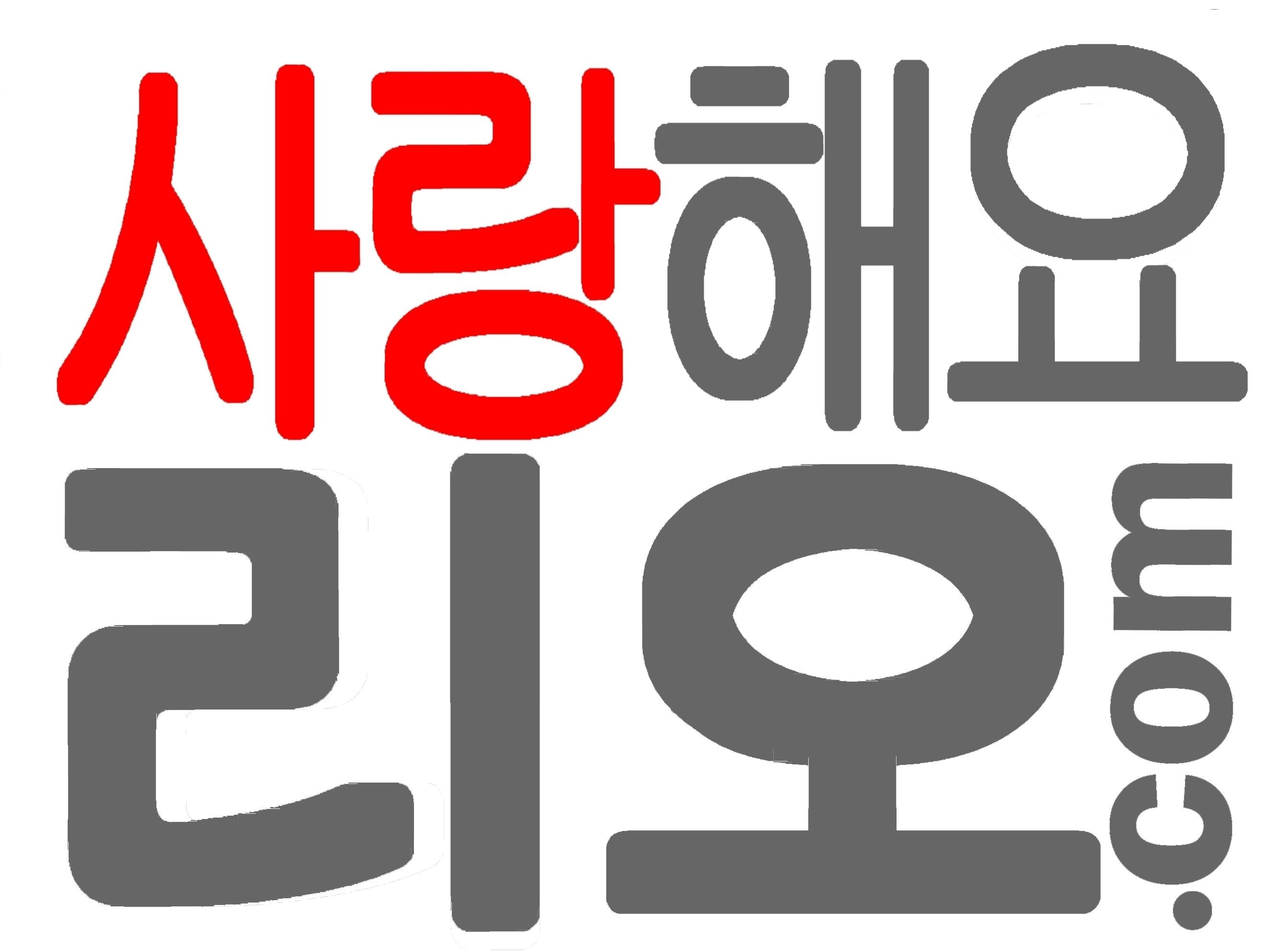 I love rio invites translators and contributors from around the world i love rio in korean buycottarizona Choice Image