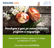 Bulgarian Expats Get up to 157 Easter Gift Minutes for Their International Calls to Bulgaria with Zdraveite.com