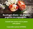 Happy Easter Gift from AlloUkraina.com: $3 Bonus for International Calls!