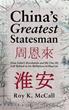 'China's Greatest Statesman' New Book Illumines Xi vs. Li