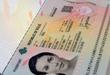 Passeport electronique avec datapage polycarbonate ID3 Nautilus