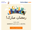 Ramadan Gift from KallemMasr.com for All Egyptian Expats: Up to 40 International Minutes to Call Egypt