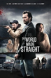 Coming soon on Flix Premiere: The World Made Straight