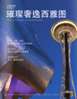 "Realogics Sotheby's International Realty & Tiger Oak Media Reprint ""Encore Edition"" of All-Chinese Magazine; Welcome Inaugural Xiamen Airlines Flight to Seattle"